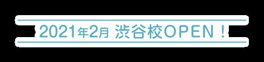 2021年2月 渋谷原宿校OPEN!