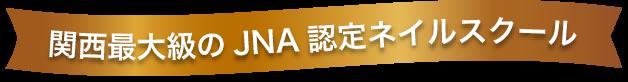 関西最大級のJNA認定ネイルスクール