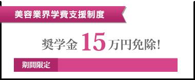 早期入学特典!オープンキャンパスに参加すると授業料最大30万円免除!