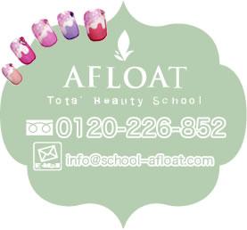 AFLOAT 事務局 0120-226-852 e-mail:info@school-afloat.com