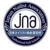 アフロート美容専門学園大阪梅田校は日本ネイリスト協会認定校です。