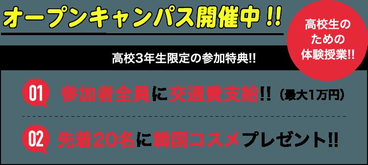 オープンキャンパス開催中!!
