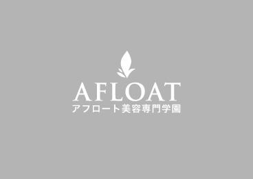 アフロート美容専門学園大阪梅田駅前校