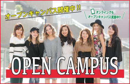 アフロート美容専門学園 AFLOAT TOTAL BEAUTY SCHOOL!