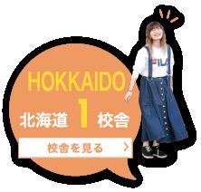 HOKKAIDO 校舎を見る