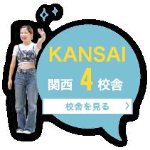 KANSAI 校舎を見る