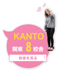 KANTO 校舎を見る