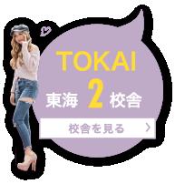 TOKAI 校舎を見る
