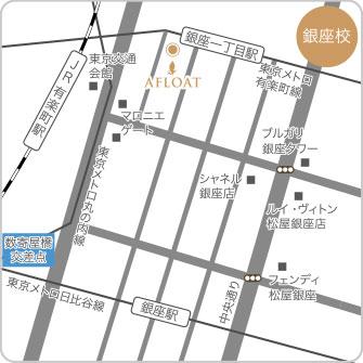 東京/銀座校