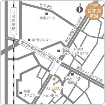 東京/原宿表参道教室