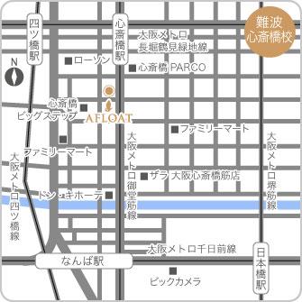 大阪/難波心斎橋校