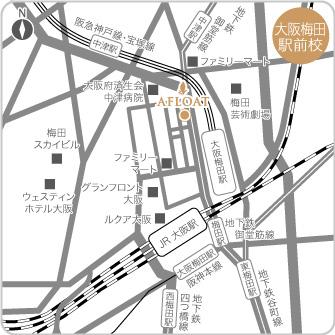 大阪/梅田駅前校