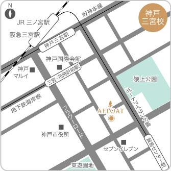 神戸三宮校