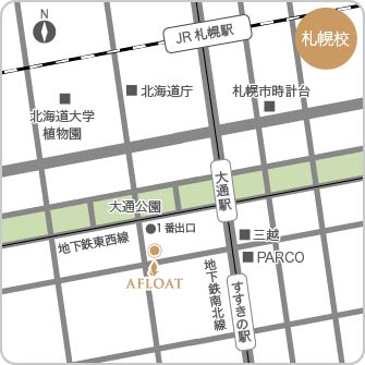 北海道/札幌校